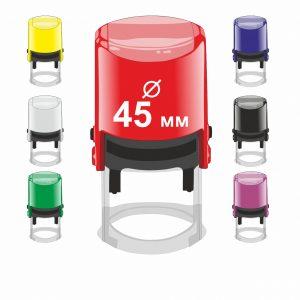 Автоматическая оснастка для печати 45 мм