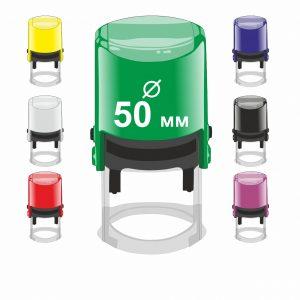 Автоматическая оснастка для печати 50 мм