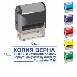 Автоматическая оснастка для штампов 59*23