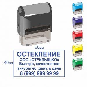 Автоматическая оснастка для штампов 60*40