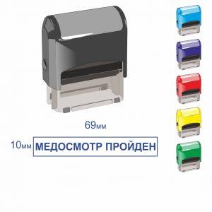 Автоматическая оснастка для штампов 69*10