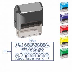 Автоматическая оснастка для штампов 69*50