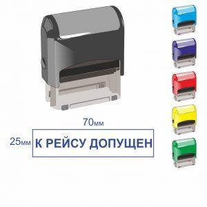 Автоматическая оснастка для штампов 70*25