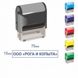 Автоматическая оснастка для штампов 75*15