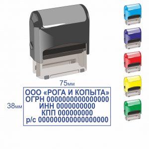 Автоматическая оснастка для штампов 75*38